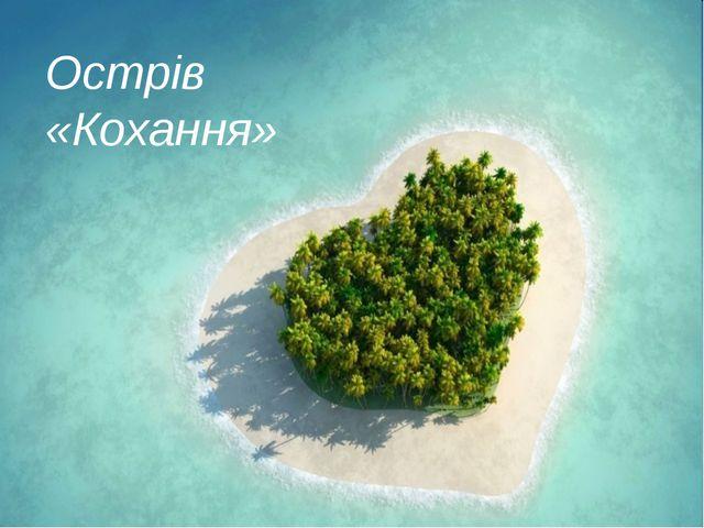 Острів «Кохання»