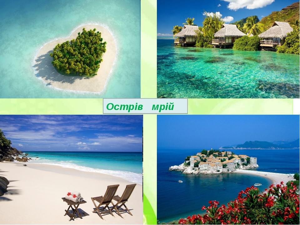 Острів мрій