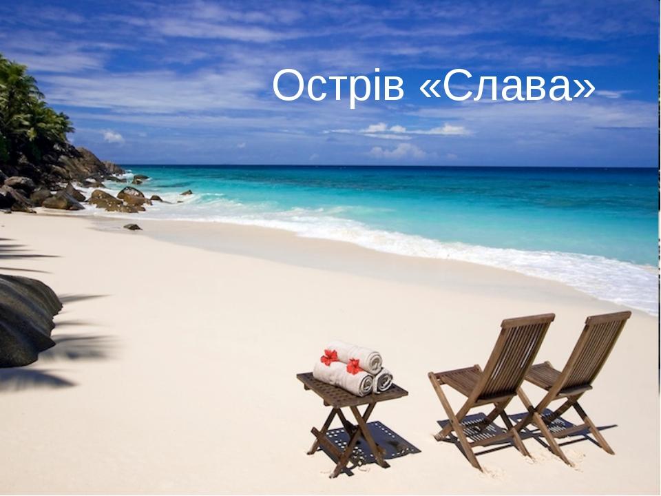 Острів «Слава»