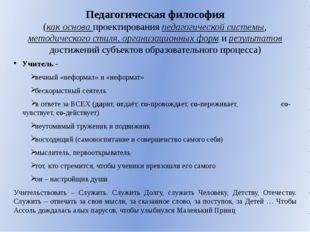 Педагогическая философия (как основа проектирования педагогической системы, м