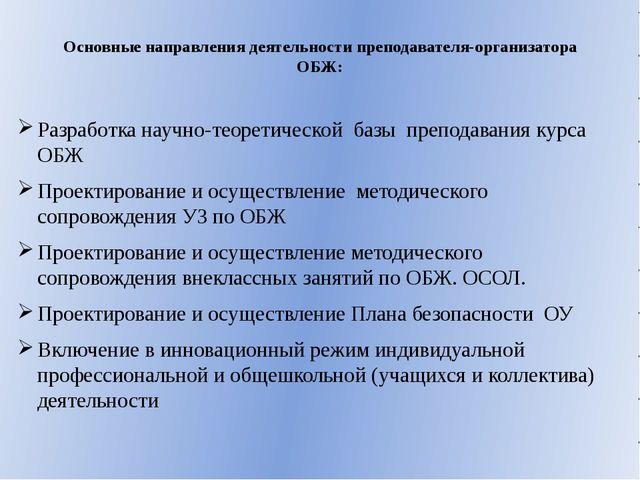 Основные направления деятельности преподавателя-организатора ОБЖ: Разработка...