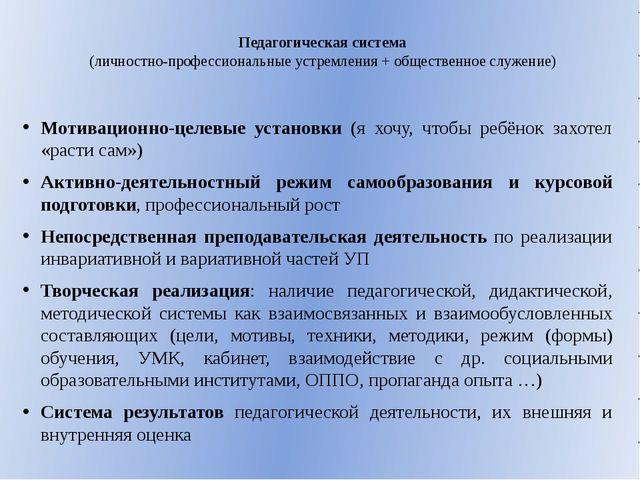 Педагогическая система (личностно-профессиональные устремления + общественно...