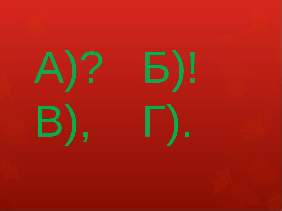 А)? Б)! В), Г).