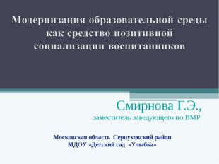Смирнова Г.Э., заместитель заведующего по ВМР Московская область Серпуховски