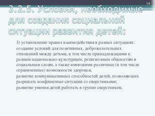* 3) установление правил взаимодействия в разных ситуациях: создание условий