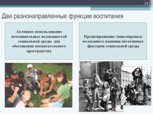 Две разнонаправленные функции воспитания Активное использование потенциальных