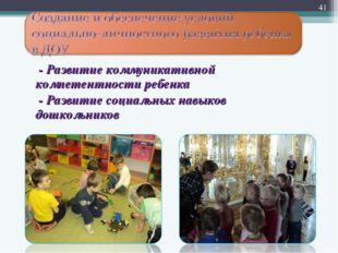 - Развитие коммуникативной компетентности ребенка - Развитие социальных навы
