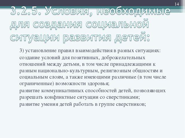 * 3) установление правил взаимодействия в разных ситуациях: создание условий...