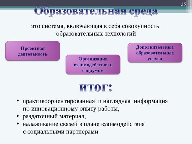 это система, включающая в себя совокупность образовательных технологий практи...