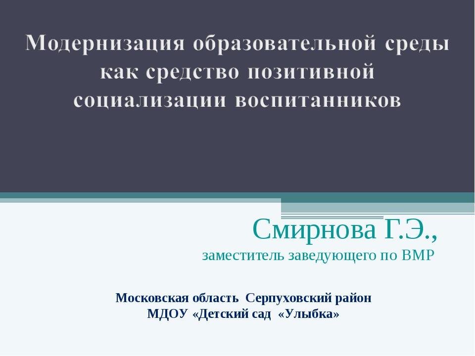 Смирнова Г.Э., заместитель заведующего по ВМР Московская область Серпуховски...
