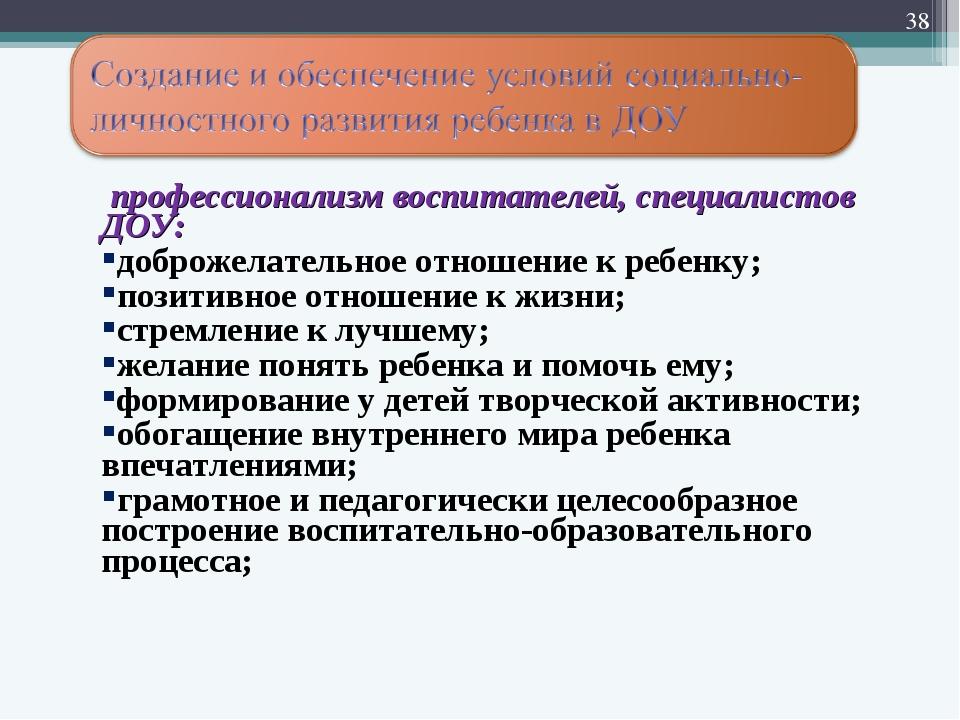 профессионализм воспитателей, специалистов ДОУ: доброжелательное отношение к...