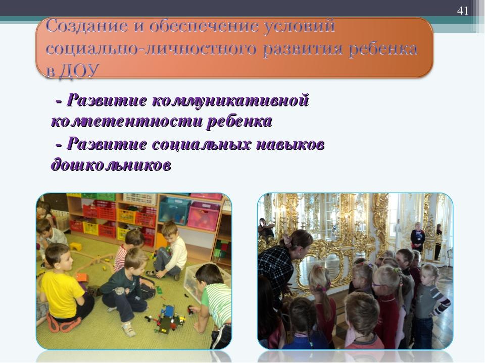 - Развитие коммуникативной компетентности ребенка - Развитие социальных навы...