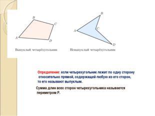 Определение: если четырехугольник лежит по одну сторону относительно прямой,
