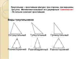 Треугольник – простейшая фигура: три стороны, три вершины, три угла. Математи