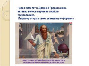Через 2000 лет в Древней Греции очень активно велось изучение свойств треугол