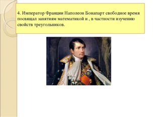 4. Император Франции Наполеон Бонапарт свободное время посвящал занятиям мат