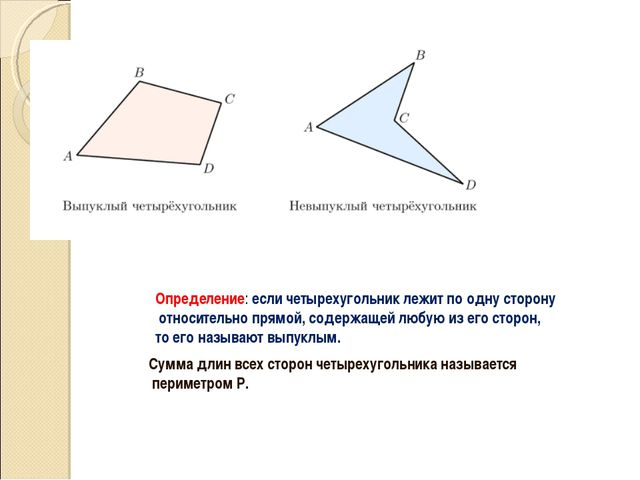 Определение: если четырехугольник лежит по одну сторону относительно прямой,...