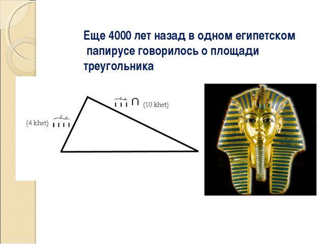 Еще 4000 лет назад в одном египетском папирусе говорилось о площади треугольн...
