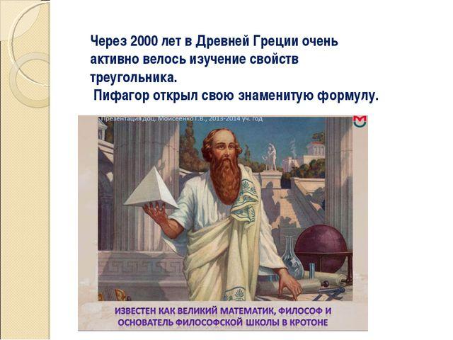Через 2000 лет в Древней Греции очень активно велось изучение свойств треугол...
