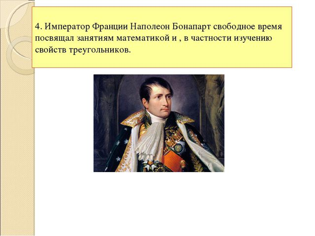 4. Император Франции Наполеон Бонапарт свободное время посвящал занятиям мат...