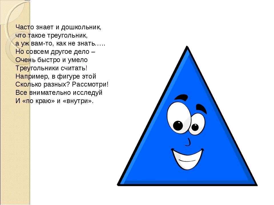 Часто знает и дошкольник, что такое треугольник, а уж вам-то, как не знать….....