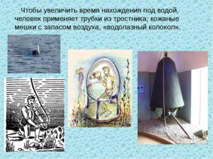 Чтобы увеличить время нахождения под водой, человек применяет трубки из трос