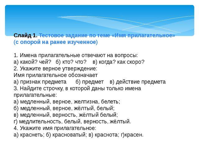 Слайд 1. Тестовое задание по теме «Имя прилагательное» (с опорой на ранее изу...