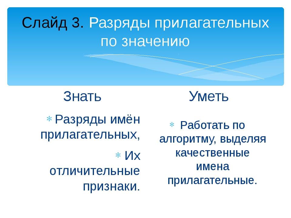 Слайд 3. Разряды прилагательных по значению Знать Разряды имён прилагательных...