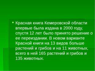 Красная книга Кемеровской области впервые была издана в 2000 году, спустя 12