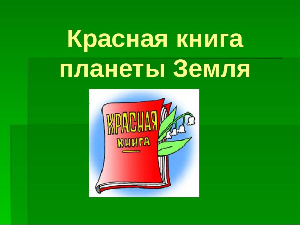 Красная книга планеты Земля