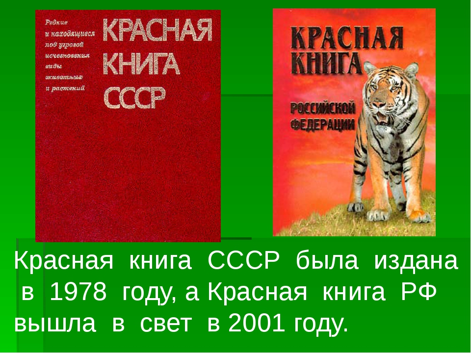 Красная книга СССР была издана в 1978 году, а Красная книга РФ вышла в свет в...