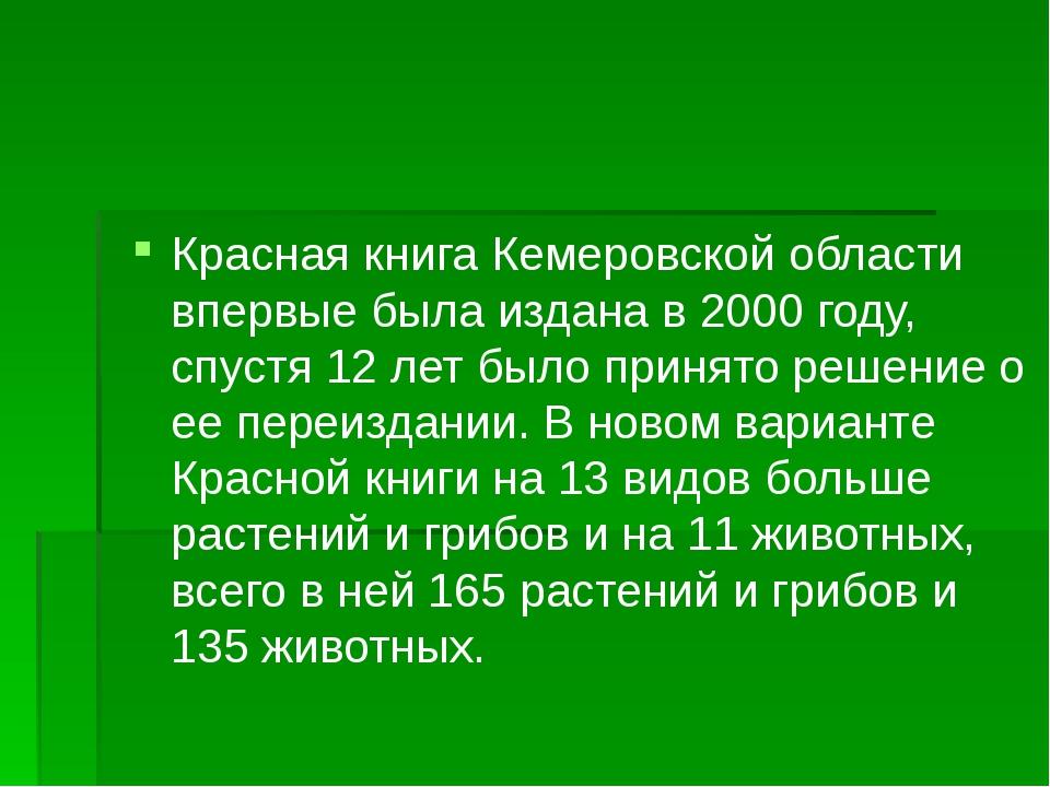 Красная книга Кемеровской области впервые была издана в 2000 году, спустя 12...