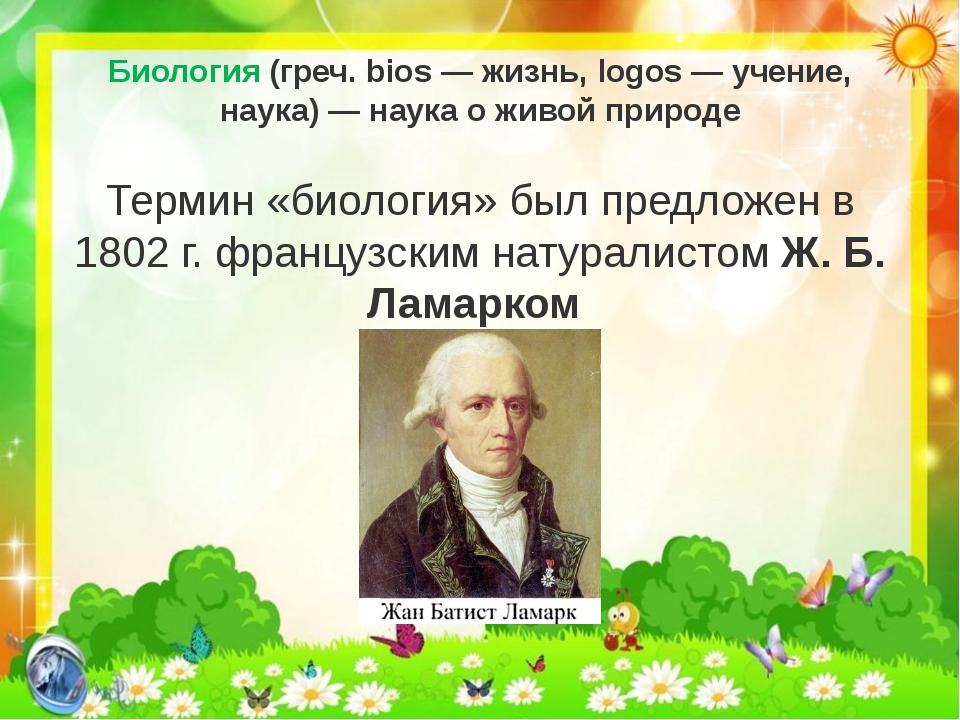 Биология (греч. bios — жизнь, logos — учение, наука) — наука о живой природе...