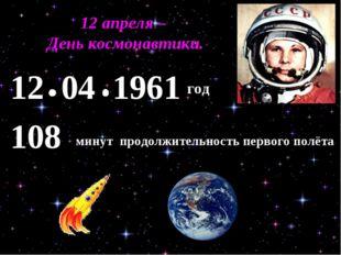 12 04 1961 108 минут продолжительность первого полёта год 12 апреля – День ко
