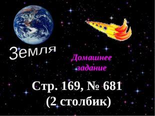 Домашнее задание Стр. 169, № 681 (2 столбик)