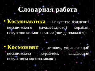 Словарная работа Космонавтика — искусство вождения космического (межзвёздного
