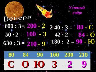 600 : 3= 50 ∙ 2 = 630 : 3 = 200 - 2 90 - Ю 84 - О 80 - С 210 - 9 100 - З 2 4