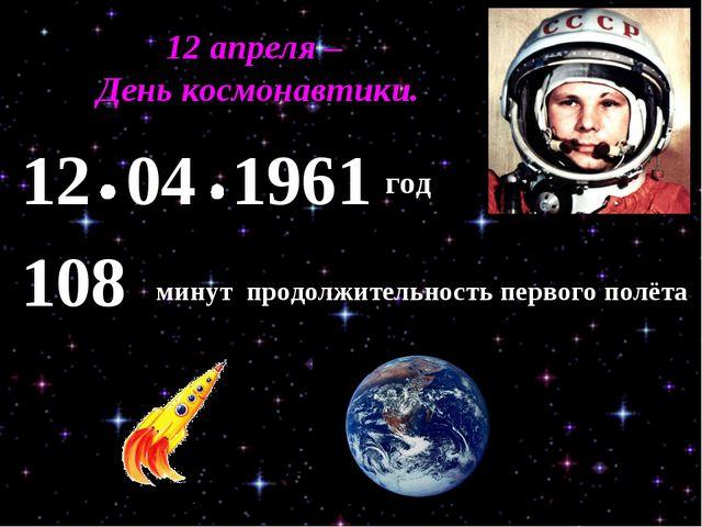 12 04 1961 108 минут продолжительность первого полёта год 12 апреля – День ко...