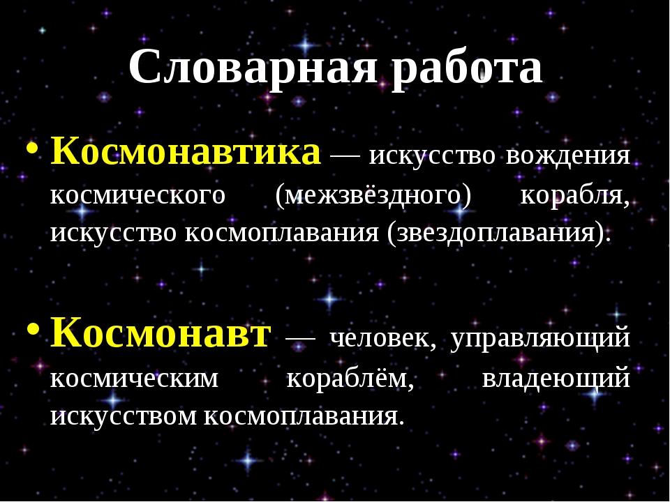 Словарная работа Космонавтика — искусство вождения космического (межзвёздного...