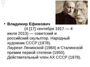 Владимир Ефимович Цига́ль(4[17]сентября1917—4 июля2013)— советский и