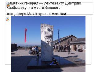 Памятник генерал— лейтенантуДмитрию Карбышеву на месте бывшего концлагеряМ