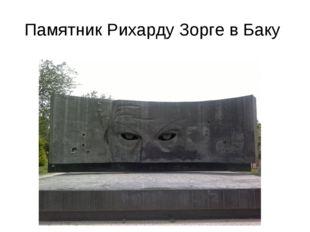 Памятник Рихарду Зорге в Баку