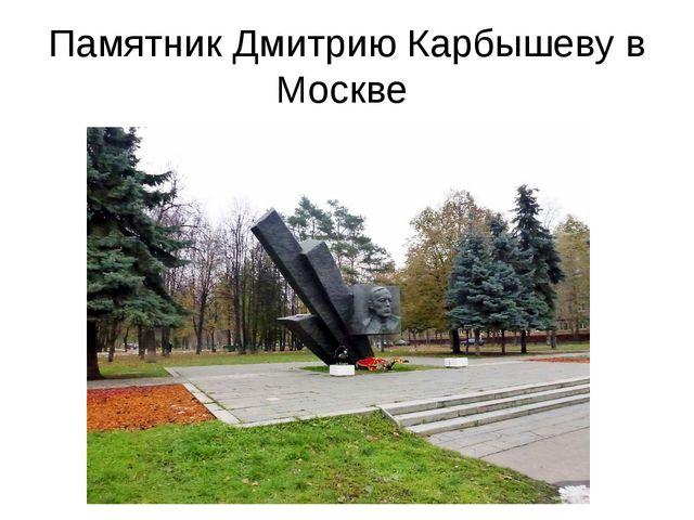 Памятник Дмитрию Карбышеву в Москве