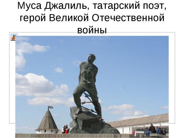 Муса Джалиль, татарский поэт, герой Великой Отечественной войны