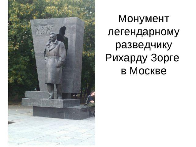 Монумент легендарному разведчику Рихарду Зорге в Москве