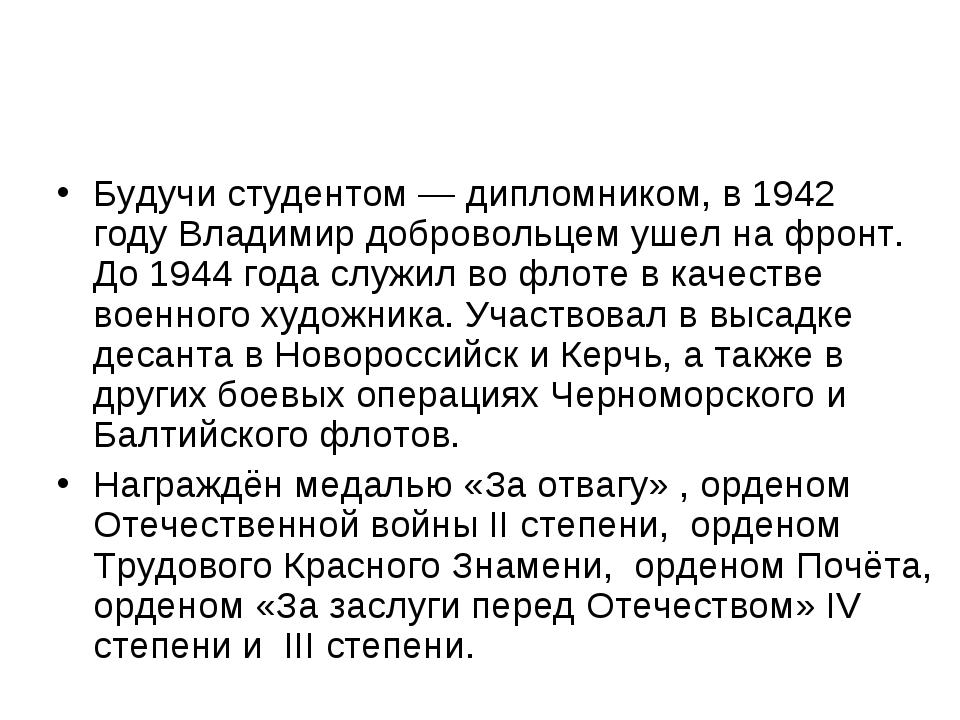 Будучи студентом— дипломником, в1942 годуВладимир добровольцем ушел на фро...