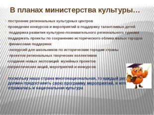 В планах министерства культуры… построение региональных культурных центров пр