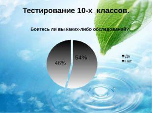 Тестирование 10-х классов. 54%