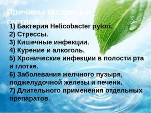 Причины гастрита и гастродуоденита 1) Бактерия Helicobacter pylori. 2) Стресс