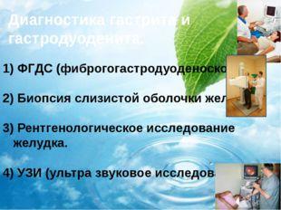 Диагностика гастрита и гастродуоденита. ФГДС (фиброгогастродуоденоскопия). Би